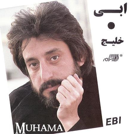 دانلود آلبوم خلیج - ابی